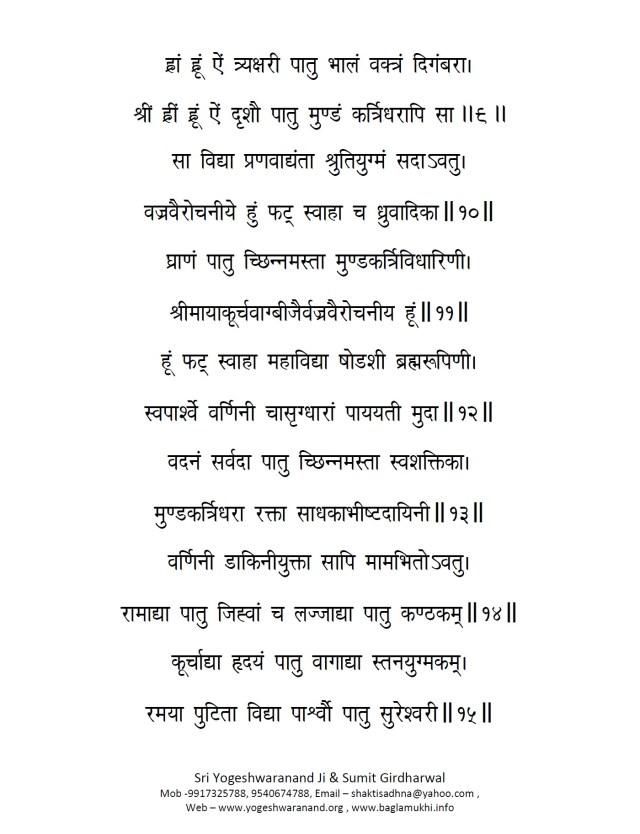 Chinnamasta Kavach in Hindi and Sanskrit Part 3 छिन्नमस्ता कवच