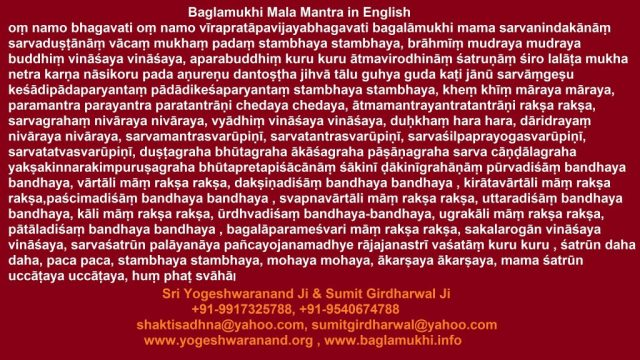 Baglamukhi Mala Mantra in English बगलामुखी माला मंत्र
