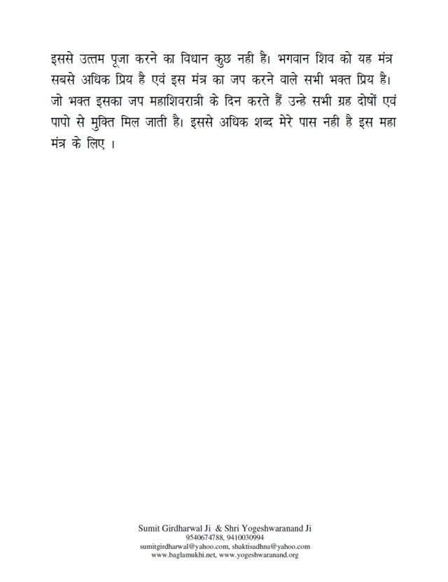 Maha Shivratri Puja Vidhi in Hindi Pdf Part 2