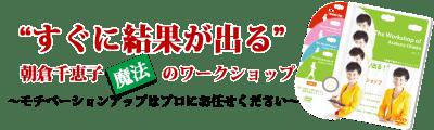 朝倉千恵子魔法のワークショップ