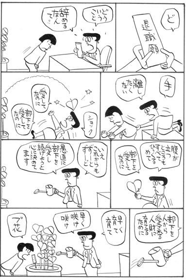 部下が仕事を辞めるとき(ビジネス漫画ブログ10話)