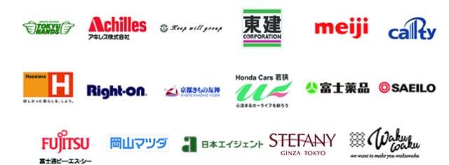 研修・講演実施企業様のロゴ