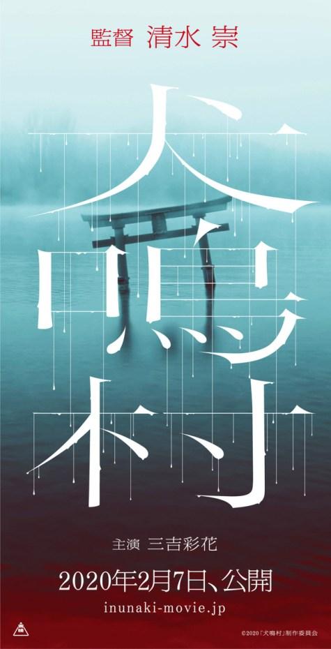 """Résultat de recherche d'images pour """"howling village shimizu"""""""