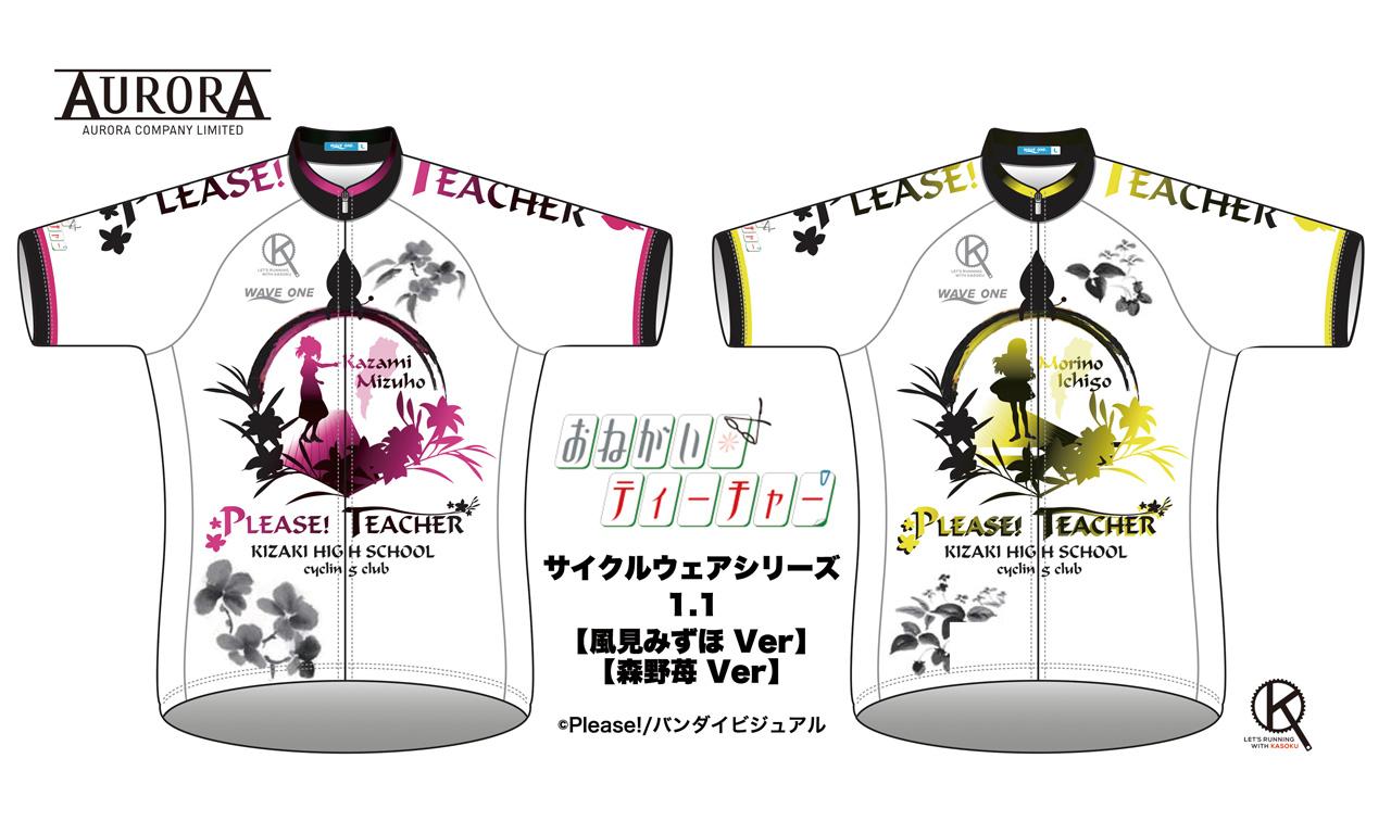 画像:おねがい☆ティーチャー サイクルウェアシリーズ 1.1