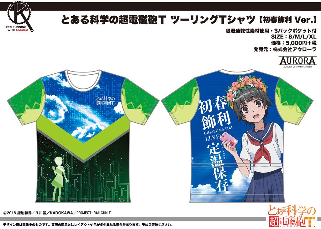 画像:とある科学の超電磁砲T ツーリングTシャツ【初春飾利 Ver.】