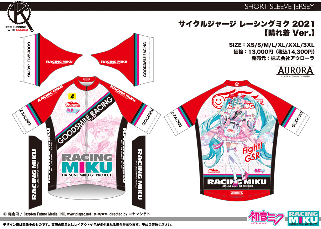 画像:サイクルジャージ レーシングミク 2021 【晴れ着 Ver.】