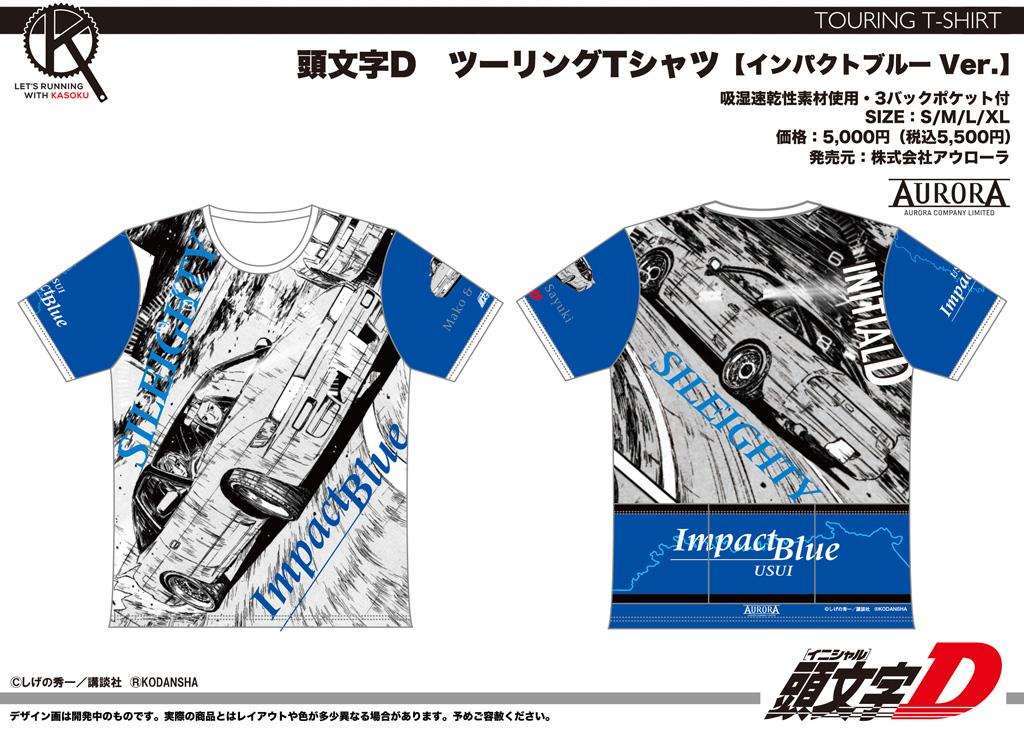 画像:頭文字D ツーリングTシャツ【インパクトブルー Ver.】