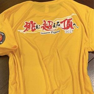 阿波座刺繍製 阪神タイガース2021スローガンTシャツ