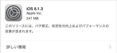 iOS 8.1.3にバージョン・アップしてみた。特に何も変わった感じはしない。