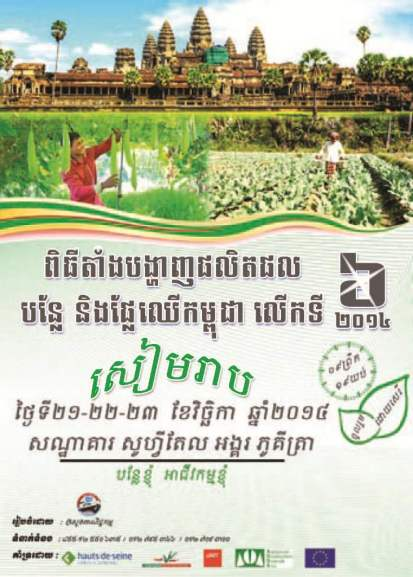 Cambodian Fruits & Vegetables Show 2014