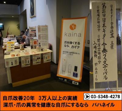 第26回日本ギター合奏フェスティバルに参加してきました