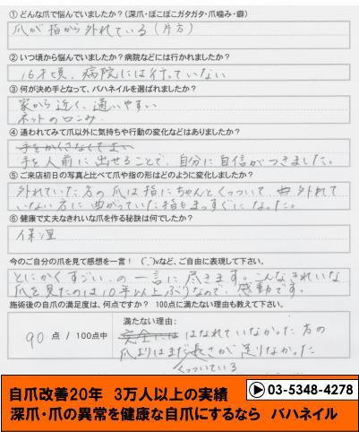 深爪自立矯正(カイナメソッド)の変化画像!