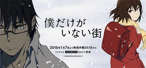 Anime – Erased