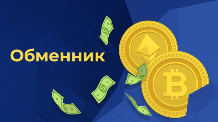 Криптовалютный обменный сервис