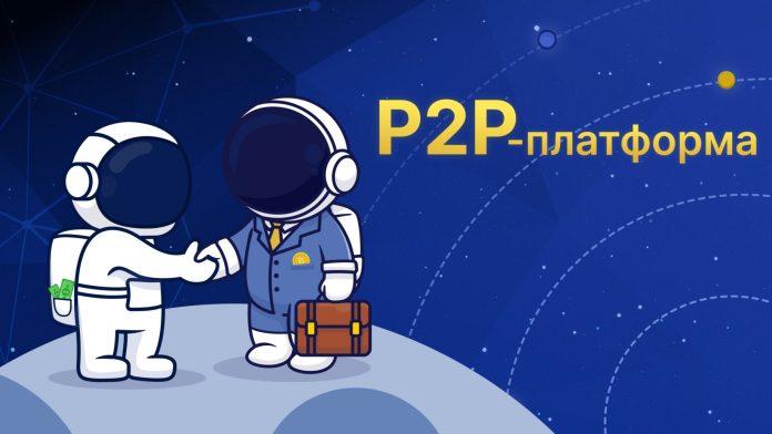 Криптовалютная p2p платформа