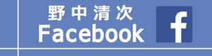 野中清次 PERSONAL FACEBOOK