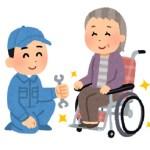 車椅子安全整備士というお仕事