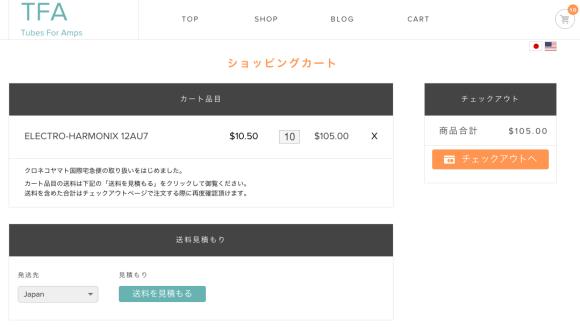 日本語カート画面