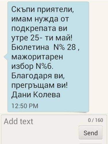 Даниела Колева СМС агитация