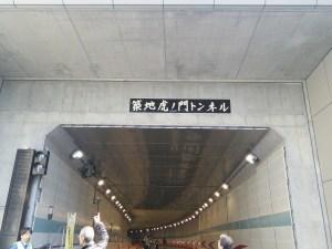 トンネルウォーク2