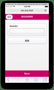 スクリーンショット 2013-11-25 16.49.57