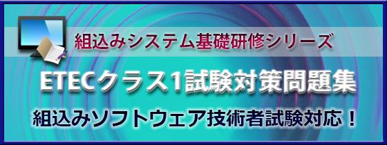 【ニュース】新製品情報! 組込みソフトウェア技術者試験クラス1 試験対策問題集(ETEC-SW1)を追加リリース