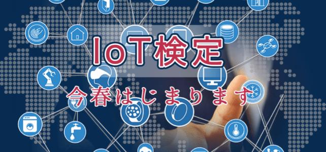 【プレスリリース】IoT検定制度開始のご案内  ~IoTに関わるすべての人がワクワクする世の中を知る事ができる~  IoT検定制度準備と委員会設立に向けて始動