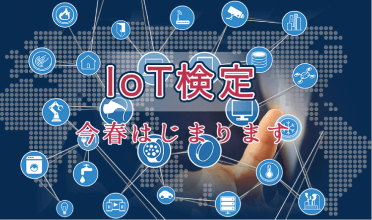 iot_exam_top