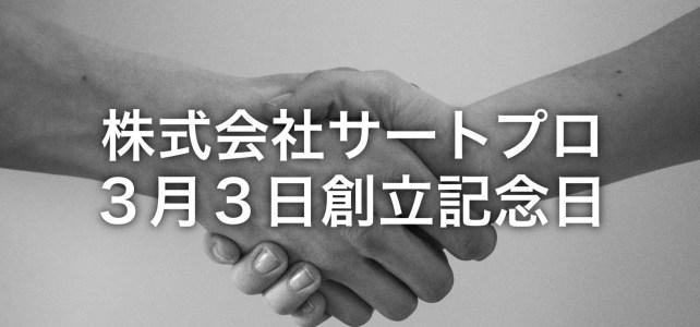 【創立記念日】3月3日、丸11年、12年目が始まります!
