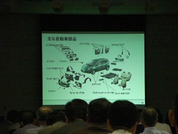 セミナー風景 放置竹林有効利用の取組み 自動車部品への適用
