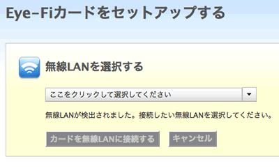 無線LAN選択画面
