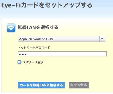 無線LANを選択