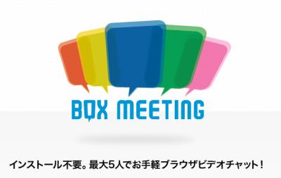 BOXMEETING(ボックスミーティング)