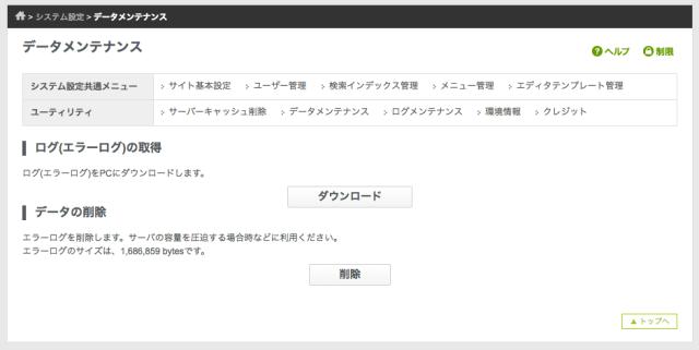 basercms3.0.10-errorlogのスクリーンショット