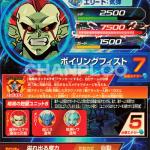 【初心者】ドラゴンボールヒーローズ/ぷるぷるさん