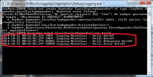log_console