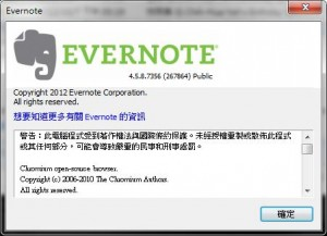 Evernote 4.5.8 「關於」畫面