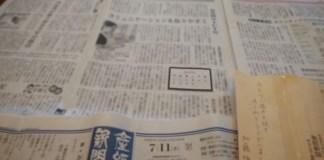 産経新聞7月11日