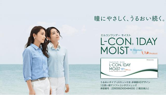 2016-L-CON-1DAY-MOIST_01