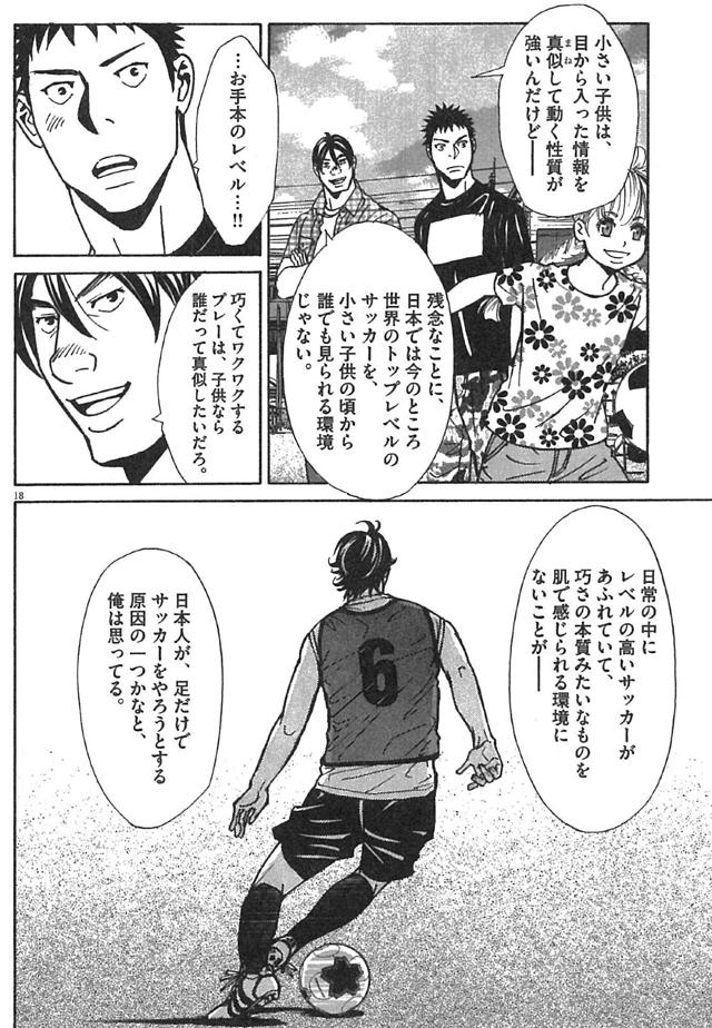 201607-football-n-005