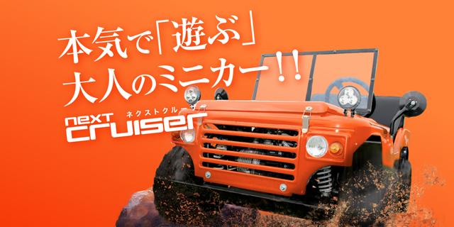 201607-next_cruiser_01