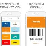 【stocard】ポイントカードがかさばるのがどうしてもイヤなので、例えお店に拒否されることがあっても俺はアプリで管理するぞ