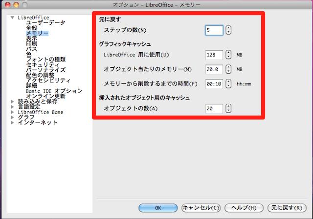 LrebraOffice2_003