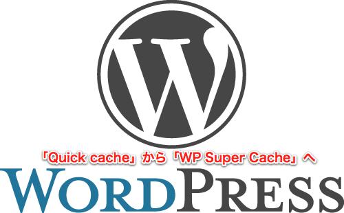 WP_cache01