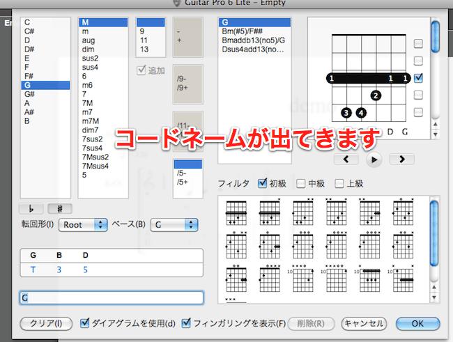 guitarpro_tip_004