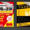 【kindleで¥100】交渉術の本と職場の法律の本を購入!