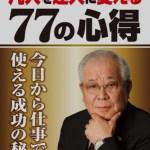 野村監督に「温かさ」を感じないのは...読書「凡人を達人に変える77の心得」