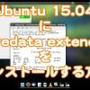 最新のUbuntu Linux 15.04にPureData Extendedをインストールする方法