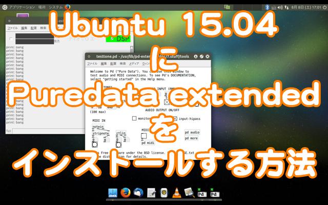 ubuntu15-04-pd-20150808-000