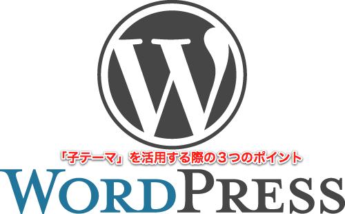 wordpress_child_003